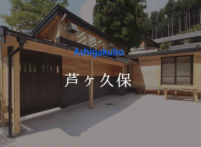 古民家1棟貸しの宿:芦ヶ久保